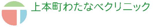 天王寺区の総合診療、高血圧診療、健康診断、大阪上本町トラベルクリニック・予防接種、禁煙外来「上本町わたなべクリニック」